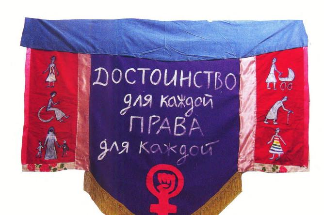 Умная Маша. Хоругвь пересечения дискриминаций. 2013