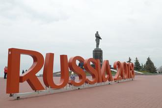Инсталляция на площади Минина и Пожарского в Нижнем Новгороде, посвященная Чемпионату мира по футболу 2018 года