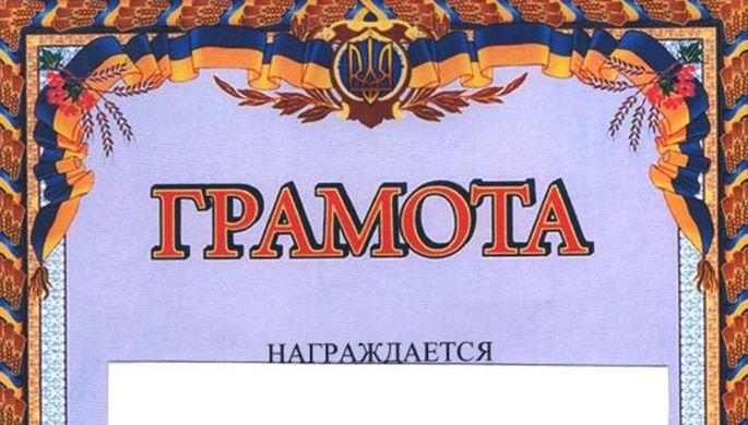 Не та страна: школьникам выдали украинские грамоты