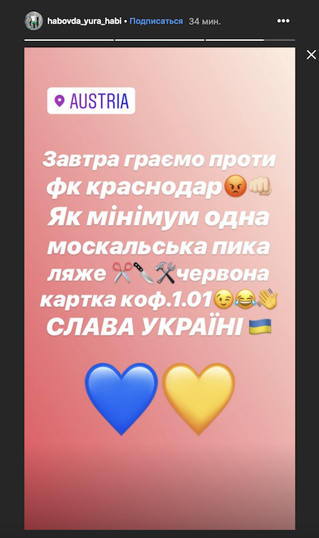 Скриншот из Instagram Stories Габовды