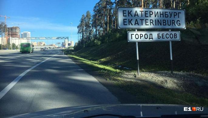 «Устроили шабаш»: со въезда в Екатеринбург сняли табличку «Город бесов»