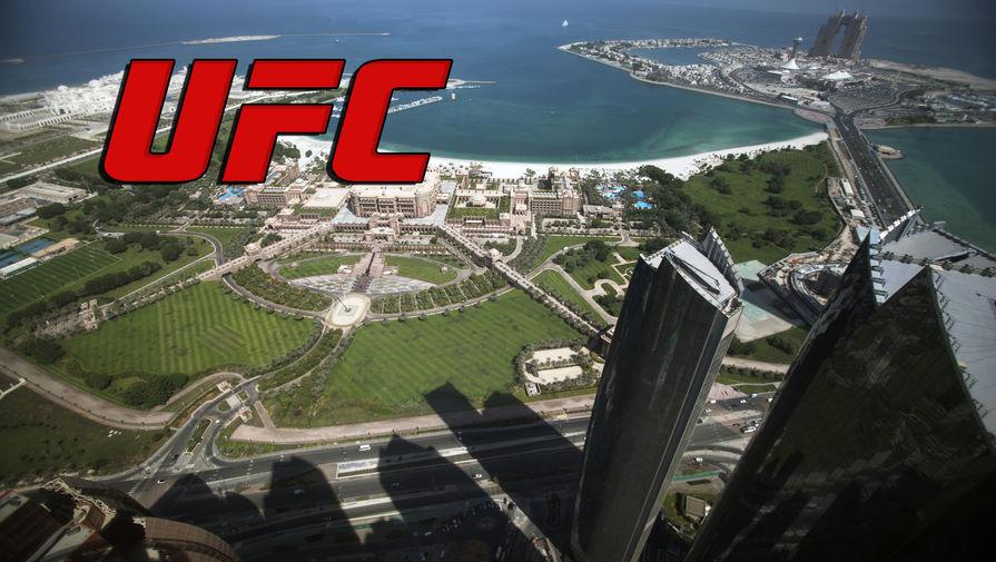 Абу-Даби, UFC
