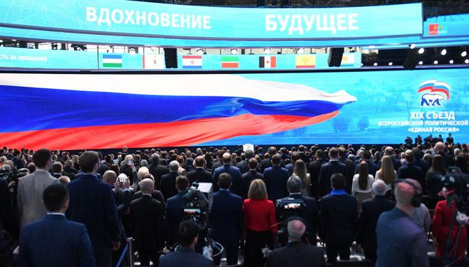 Съезд единороссов и «российская угроза» в США: о чем пишут телеграм-каналы
