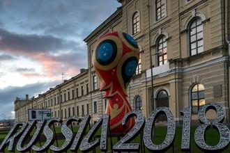 Официальная эмблема чемпионата мира по футболу 2018 года