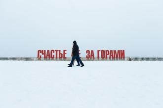 Арт-объект «Счастье не за горами» в Перми, ноябрь 2016