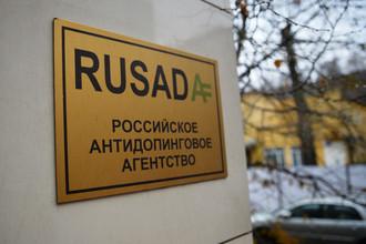 Российское антидопинговое агентство получило право проводить допинг-тестирования