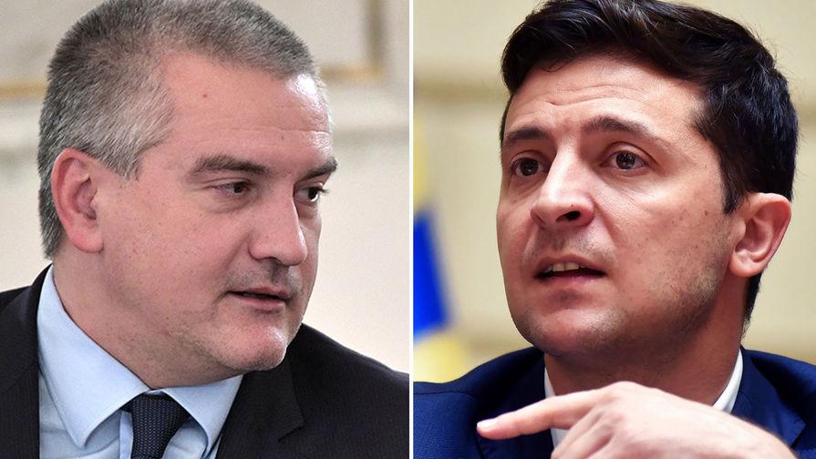 Аксенов посоветовал Зеленскому приехать в Крым