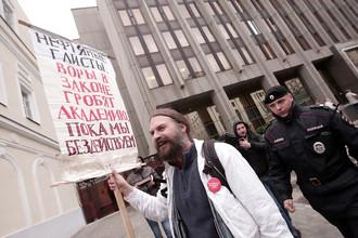 Пикет у здания Совета Федерации против принятия закона о реформе РАН