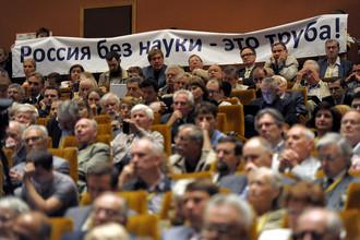 Академическое сообщество недовольно поправками к законопроекту о реформе РАН