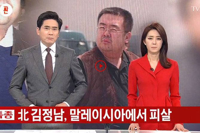 Новостной сюжет об убийстве Ким Чен Нама на южнокорейском телеканале Chosun