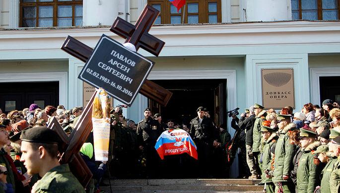 Похороны Арсена Павлова (Моторолы) в Донецке, 19 октября 2016 года