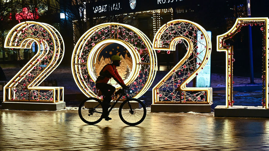 Экономисты спрогнозировали тренды 2021 года