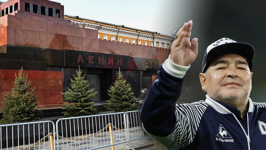 Мавзолей Ленина, Диего Марадона