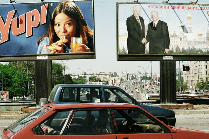 Реклама на улице Москвы перед президентскими выборами в России, 1 июня 1996 года
