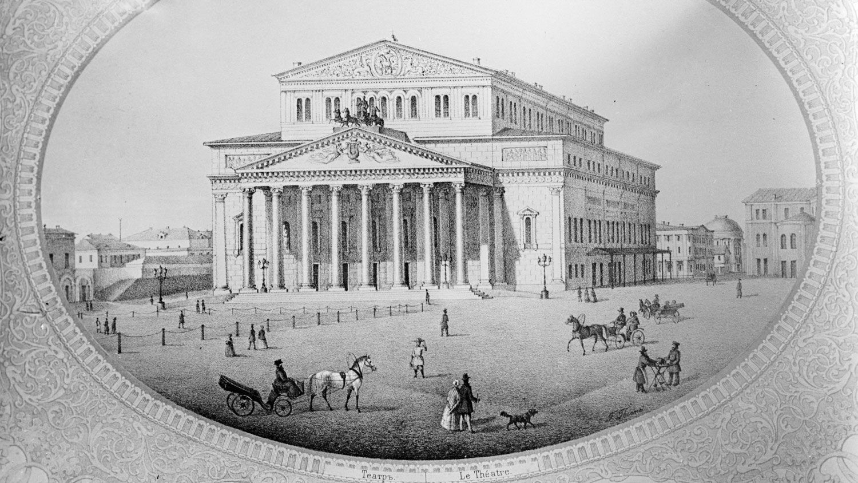 В конце XIX века заднюю часть Большого театра перестроили по плану архитектора Эдуарда Гернета. После появления в стенах театра трещин было решено заменить деревянные сваи, на которых стояло здание, на новый фундамент. На фото: рисунок «Здание Большого театра в 70-х годах XIX века»