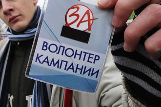 В Думу внесли законопроект о волонтерстве