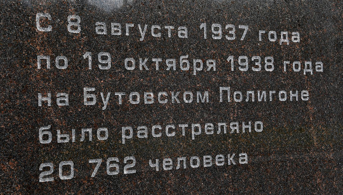 Открытие мемориала «Сад памяти» на Бутовском полигоне в Московской области, 27 сентября...