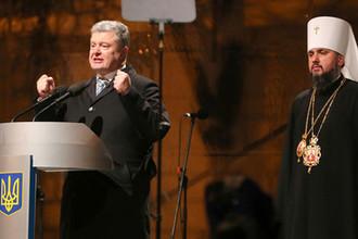 Президент Украины Петр Порошенко и избранный глава УПЦ митрополит Епифаний, 15 декабря 2018 года