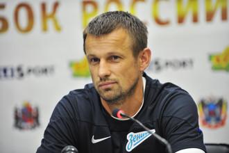 Сергей Семак пока исполняет обязанности тренера «Зенита»