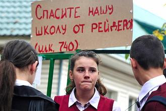 Ученики московской школы № 740 требуют дать им возможность учиться в своей школе