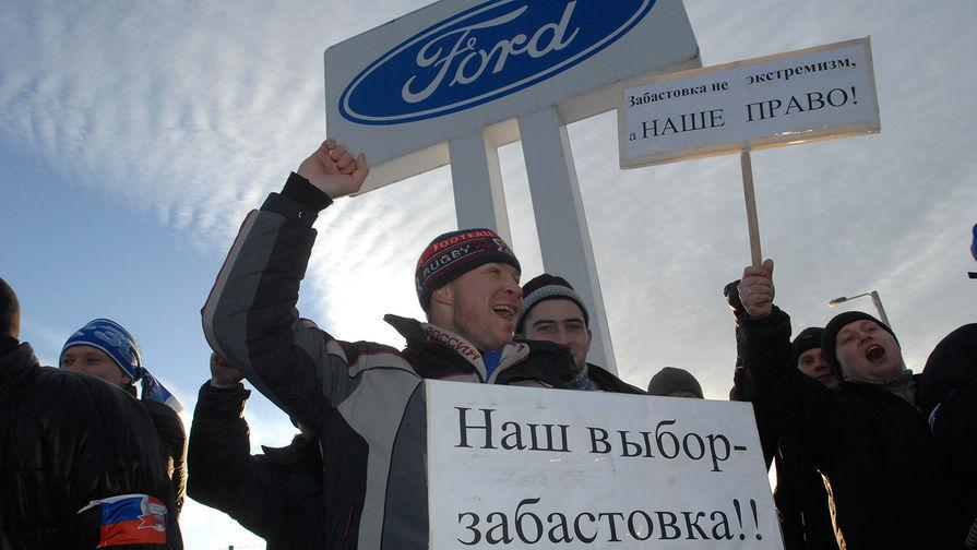 Рабочие завода «Ford» во время забастовки на территории предприятия во Всеволожске, 2007 год