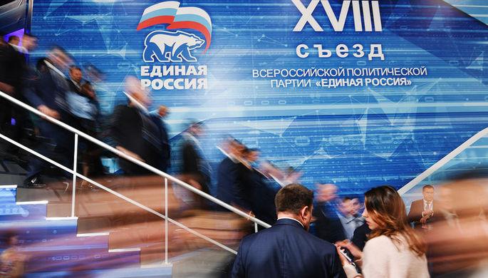 Участники XVIII съезда партии «Единая Россия», 8 декабря 2018 года