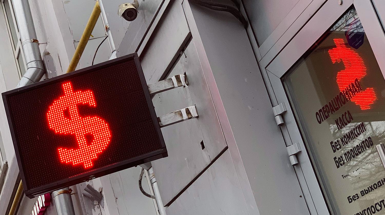 Рубль стабилизируется к доллару