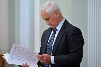 Помощник президента РФ по экономическим вопросам Андрей Белоусов