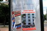 Плакаты наулицах Луганска