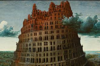 Питер Брейгель-cтарший — «Вавилонская башня» (около 1563 года)