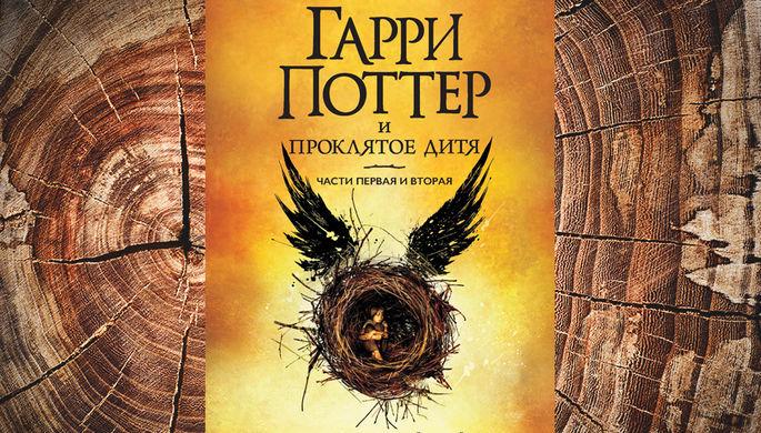 Обложка книги «Гарри Поттер и Проклятое дитя», коллаж