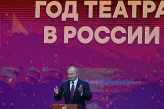 Президент России Владимир Путин выступает на церемонии открытия года театра во время посещения Российского театра драмы имени Ф. Волкова, 13 декабря 2018 года
