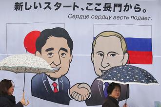 Плакат с изображением премьер-министра Японии Синдзо Абэ и президента России Владимира Путина перед встречей политиков в городе Нагато, 14 декабря 2016 года