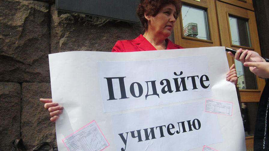 Четверть учителей получает меньше 15 тысяч рублей