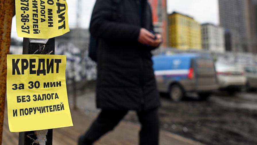 В Госдуме предложили ввести лимит на количество кредитов