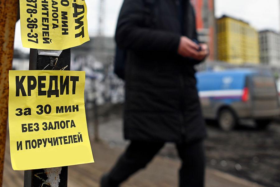 Россиянам рассказали, что может испортить кредитную историю
