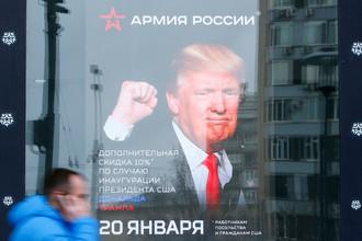 Витрина московского магазина Минобороны России в день инаугурации президента США Дональда Трампа, 20 января 2017 года