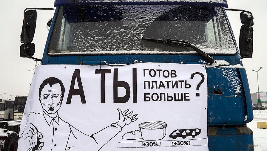 Акция протеста дальнобойщиков против платного проезда по федеральным трассам, февраль 2016 года