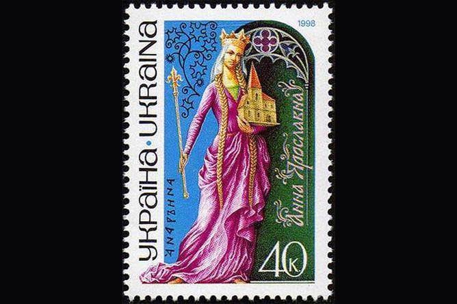 Украинская марка c Анной Ярославной, 1998 год