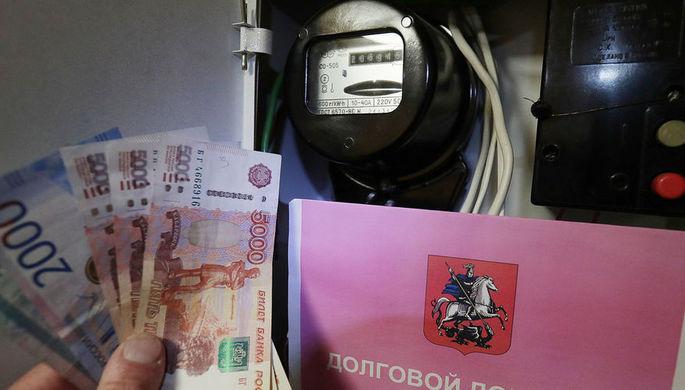 Без отключения: россиянам простят неуплату коммунальных услуг