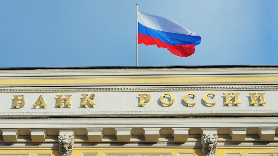 ЦБ РФ не видит рисков отключения России от западных платежных систем