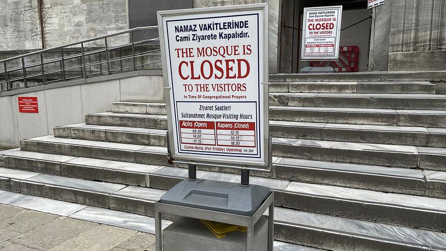 Таблички на входе в закрытую мечеть на одной из улиц в Стамбуле, 18 апреля 2021 года