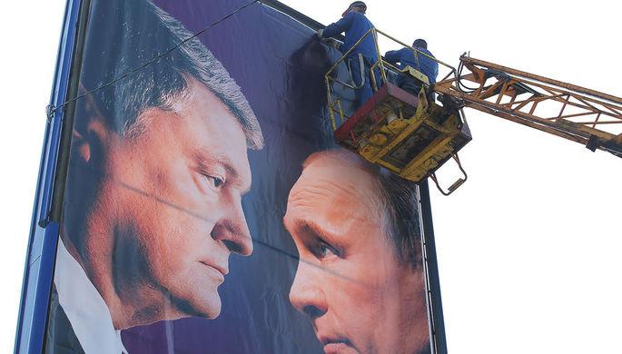 Агитационный плакат с изображением президента Украины Петра Порошенко и президента России Владимира Путина на одной из улиц в Киеве, 10 апреля 2019 года