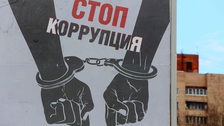 Суммарный долг по назначенным коррупционерам штрафам превысил 30 млрд рублей