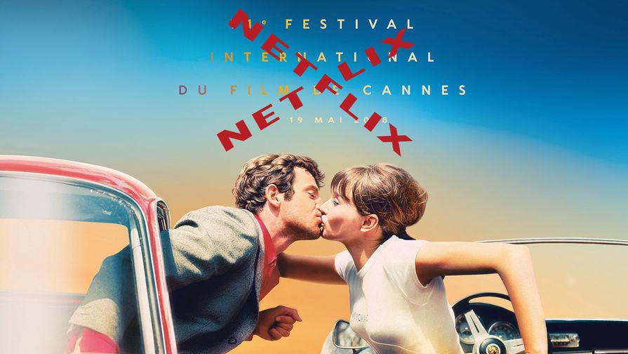 Официальный постер 71-го Каннского кинофестиваля и логотипы Netflix, коллаж «Газеты.Ru»