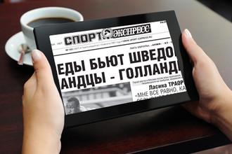 Перспективы издания «Спорт-Экспресс» связаны с развитием интернет-проектов