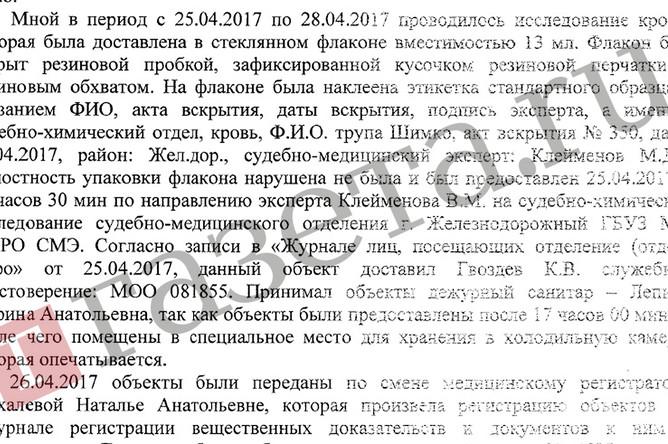 Фрагмент протокола допроса судмедэксперта Галины Аксеновой