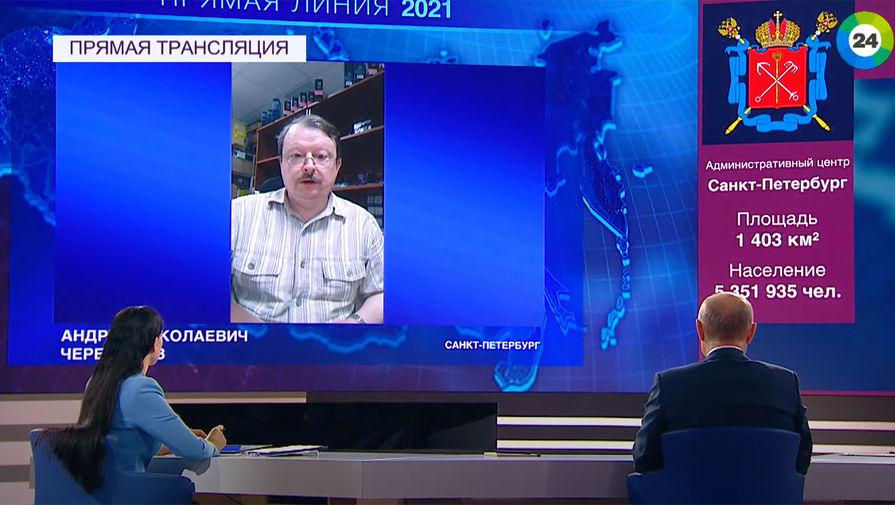 Петербуржец, спросивший о встрече с Байденом, согласен с позицией Путина