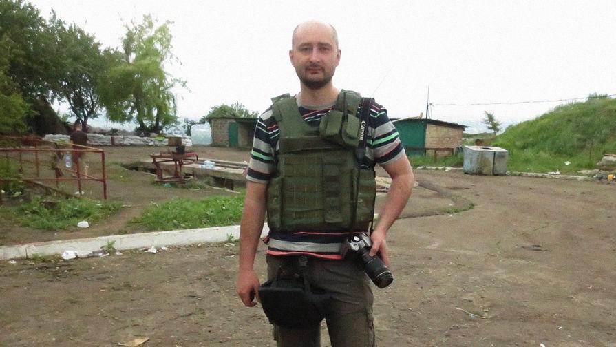 Премьер Украины сразу обвинил Москву в причастности к убийству Бабченко