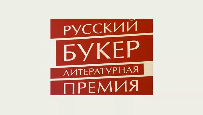 Последняя глава: закрылась премия «Русский Букер»